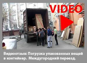 Погрузка упакованных вещей в контейнер